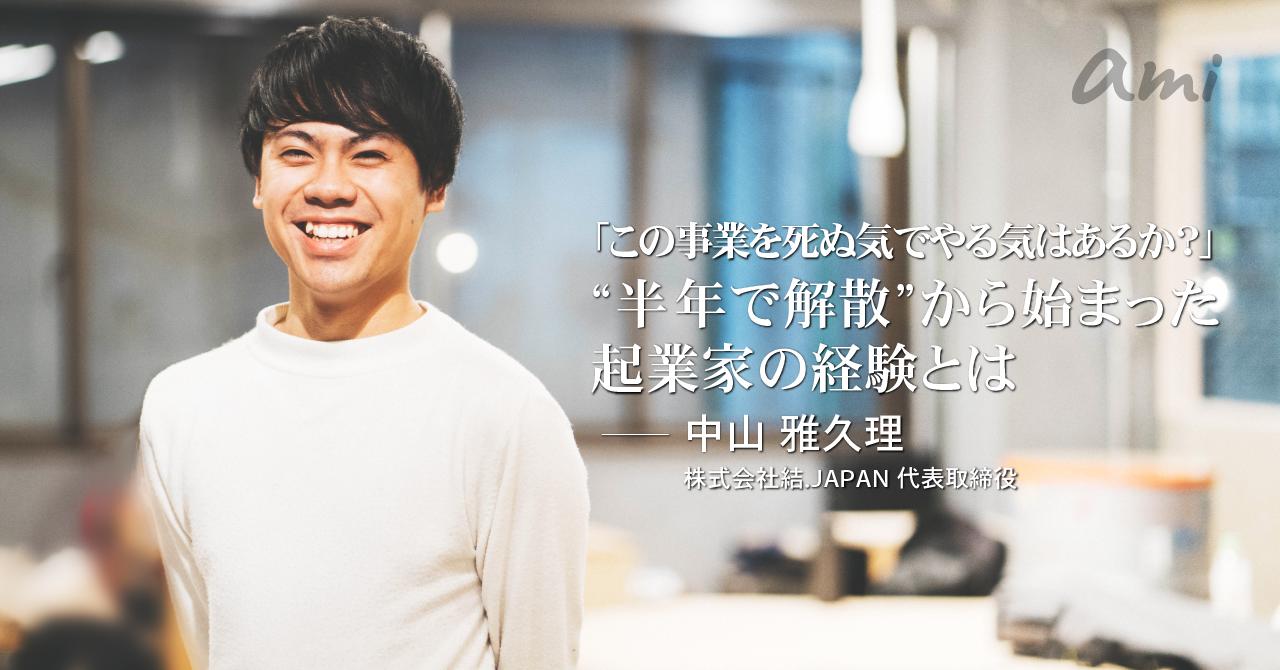 20190110ami_youjapan中山さん