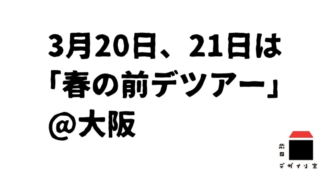 スクリーンショット_2019-03-14_17