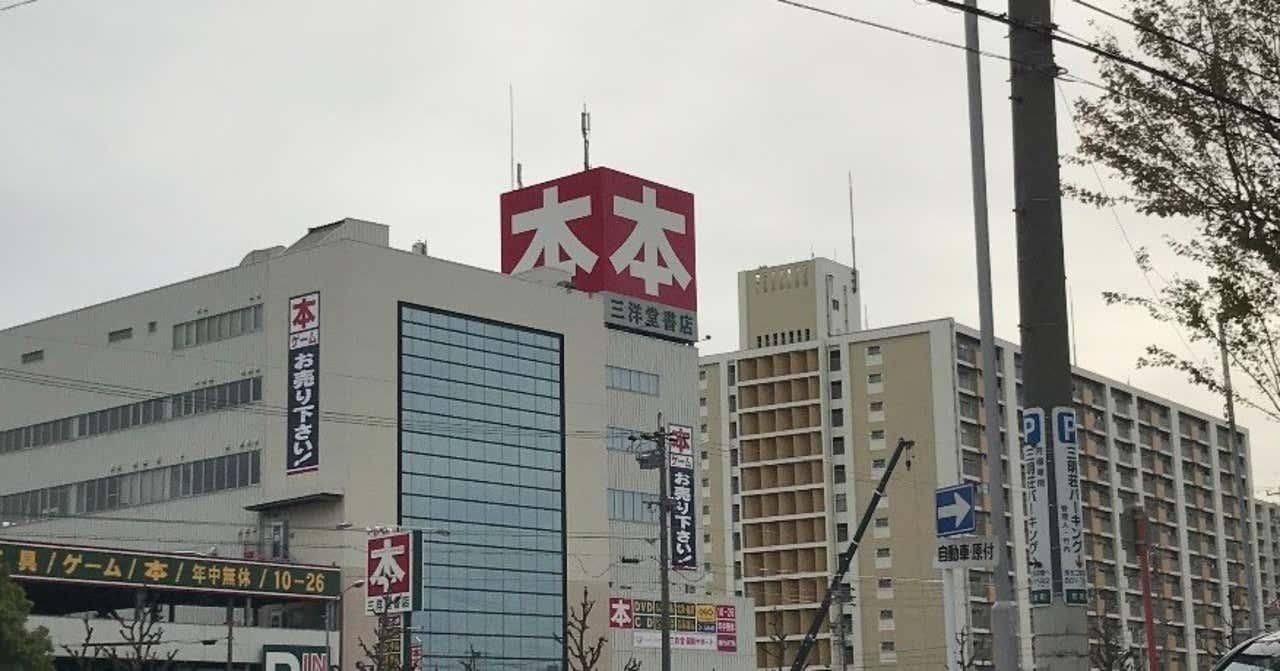 三洋 堂 書店 新開 橋 店