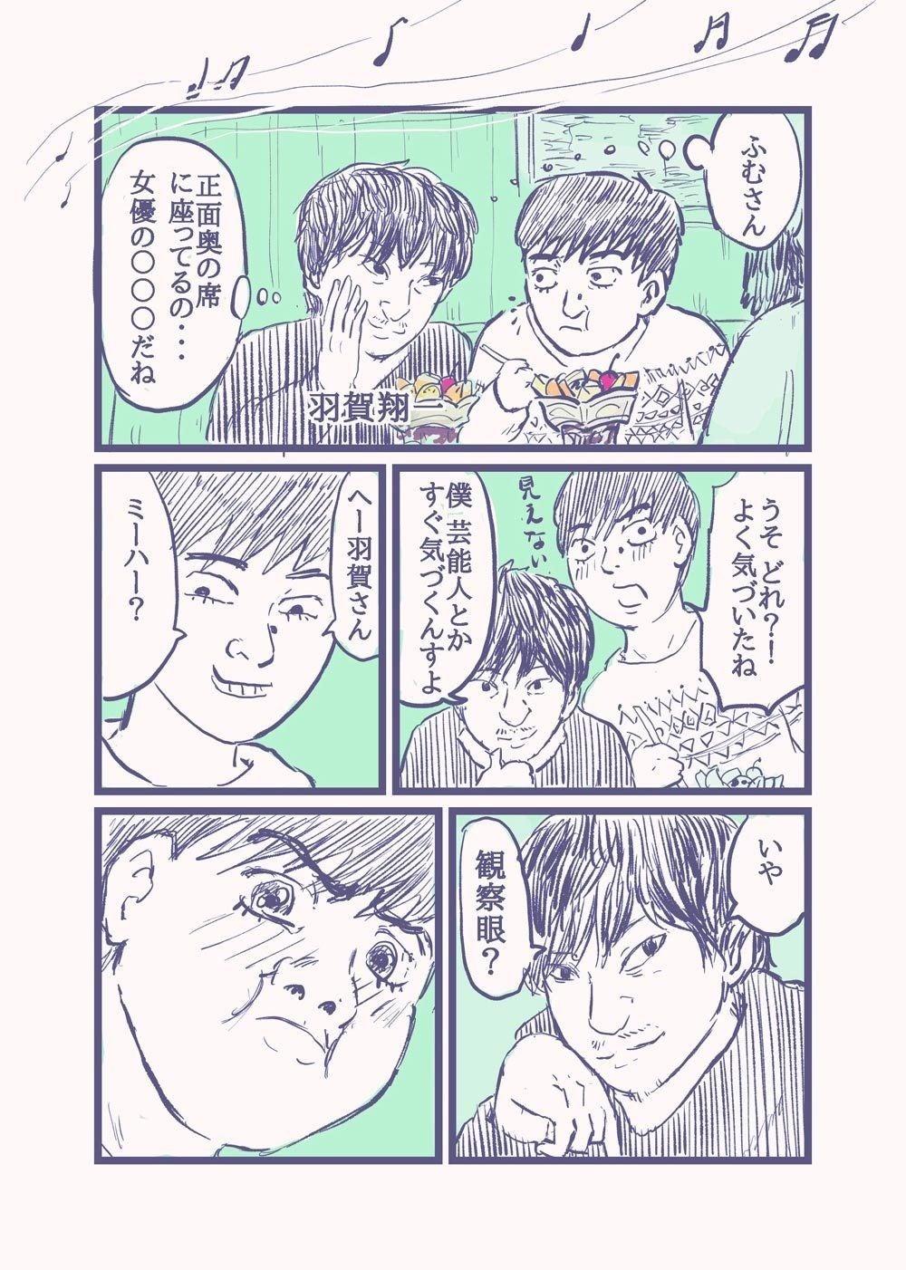 男子会001web