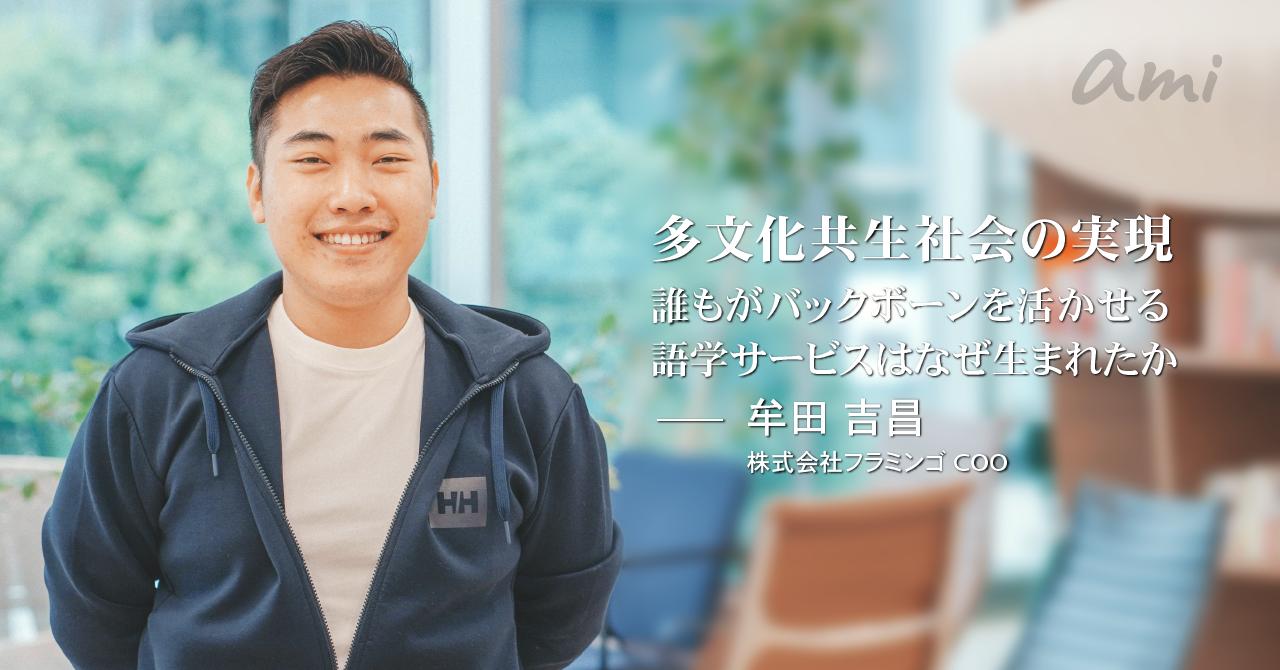 20181004_フラミンゴ牟田さん