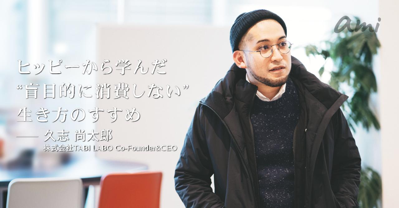 20190118ami_TABILABO久志さん