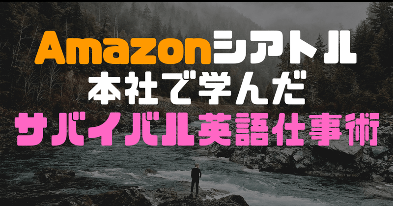 Amazonシアトル本社で学んだサバイバル英語仕事術__2__light
