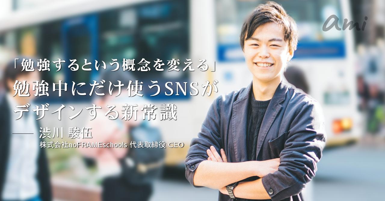 20190228_noFLAMEschool渋川さん