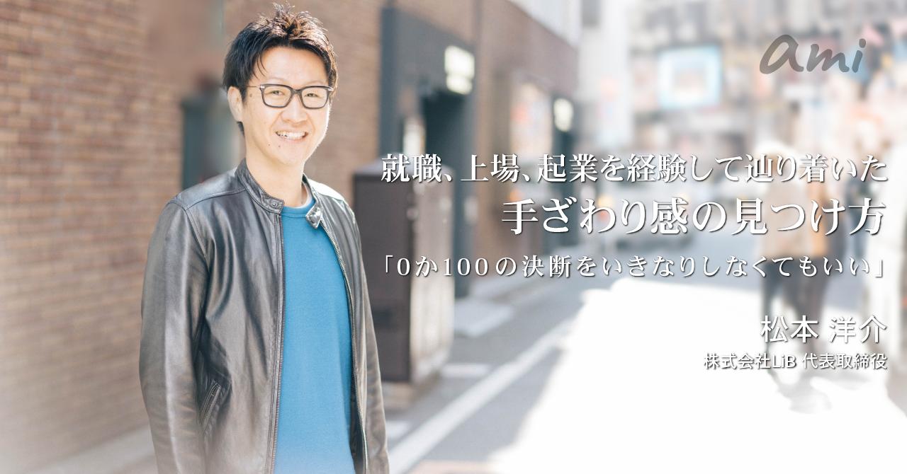20190117ami_LiB松本さん