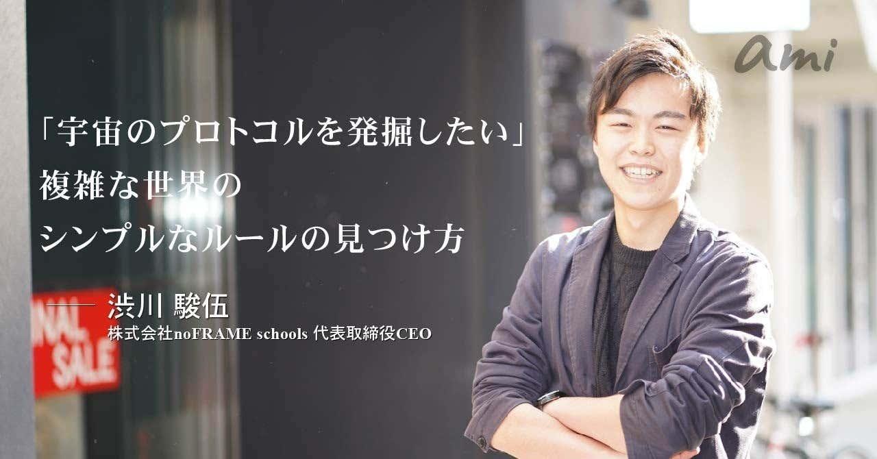 20190226_NoFRAMEschools渋川さん-2-03