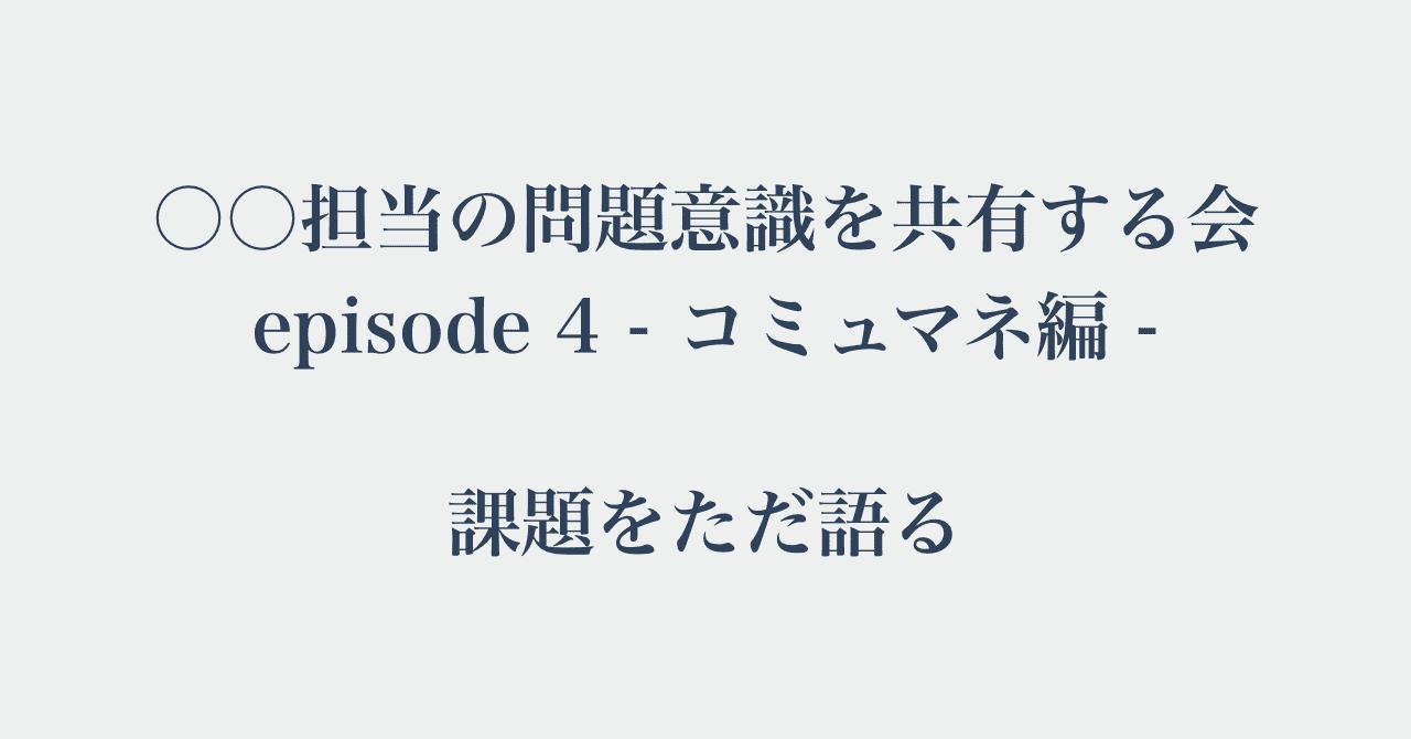 コミュマネ編