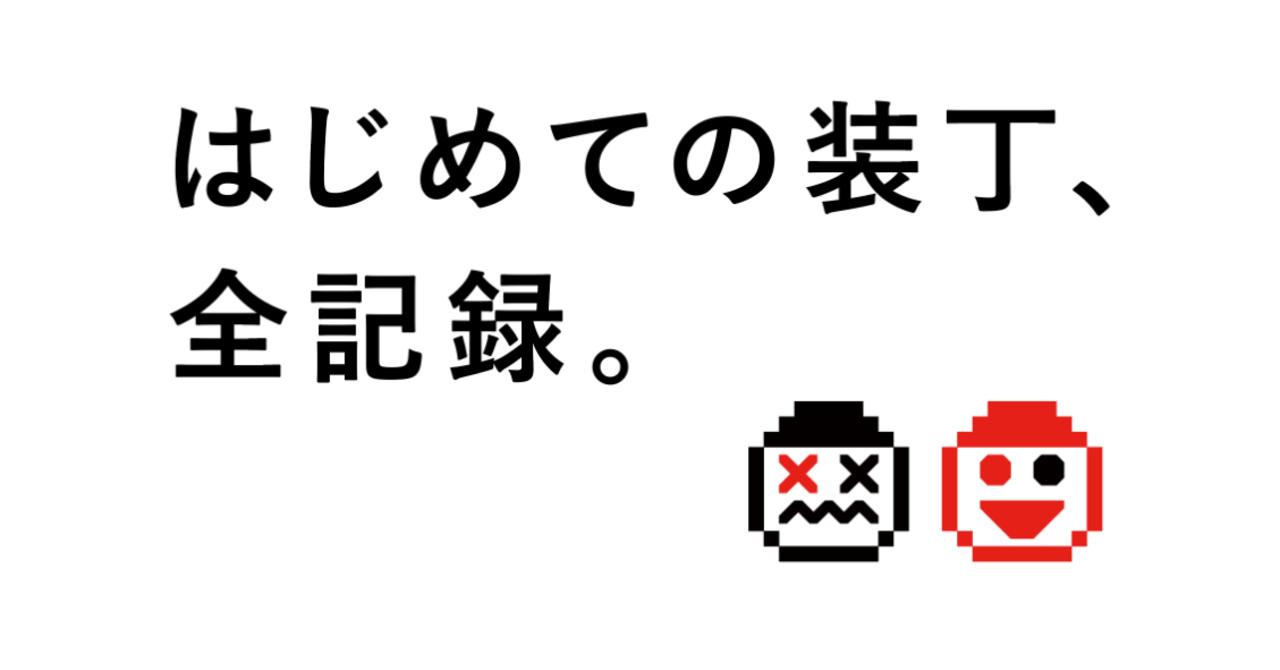 スクリーンショット_2019-03-27_19