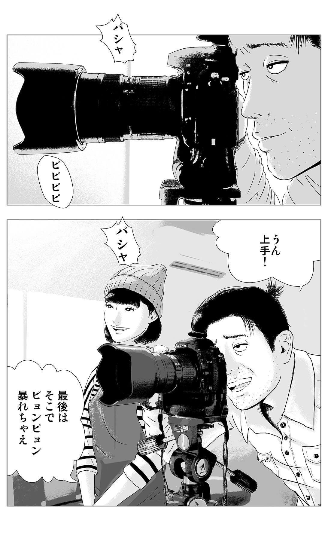 おとな 漫画
