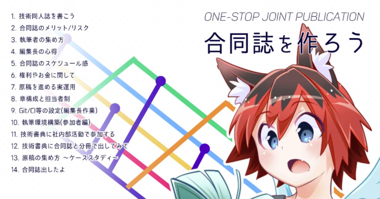 告知用_joint目次付き