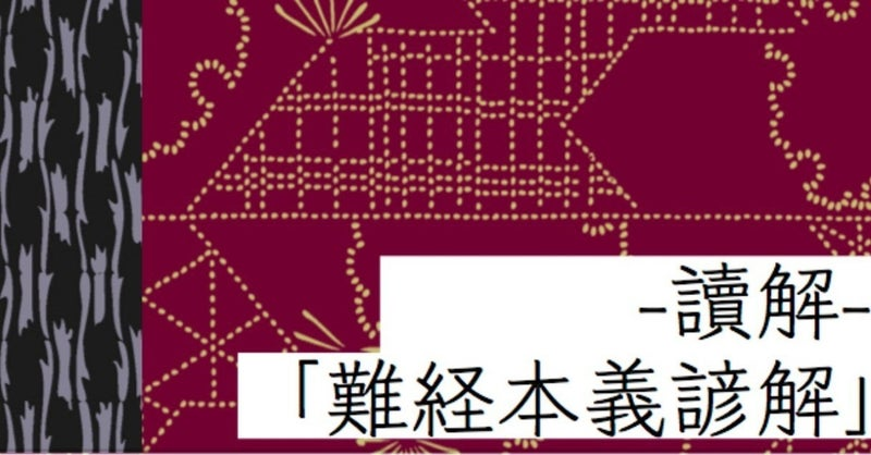 讀解_難経本義諺解_2_1