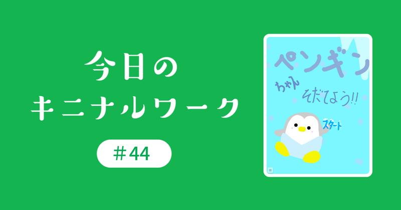 _44ペンギンを育てよう