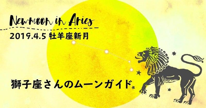 190405獅子座さん