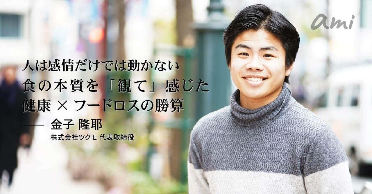 20190402_金子さん1回目-01