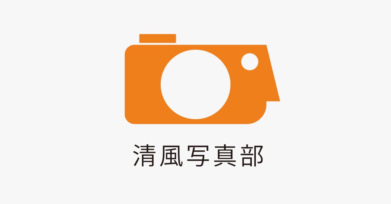 写真部ロゴタイプ