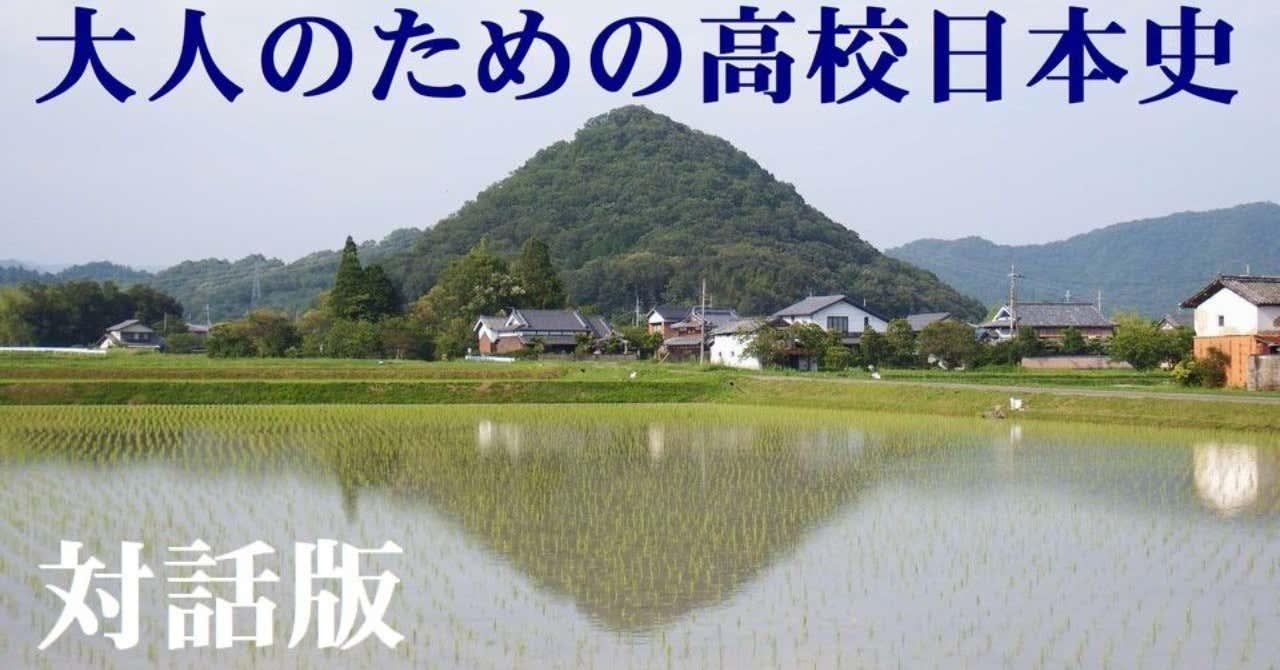大人のための高校日本史_対話版