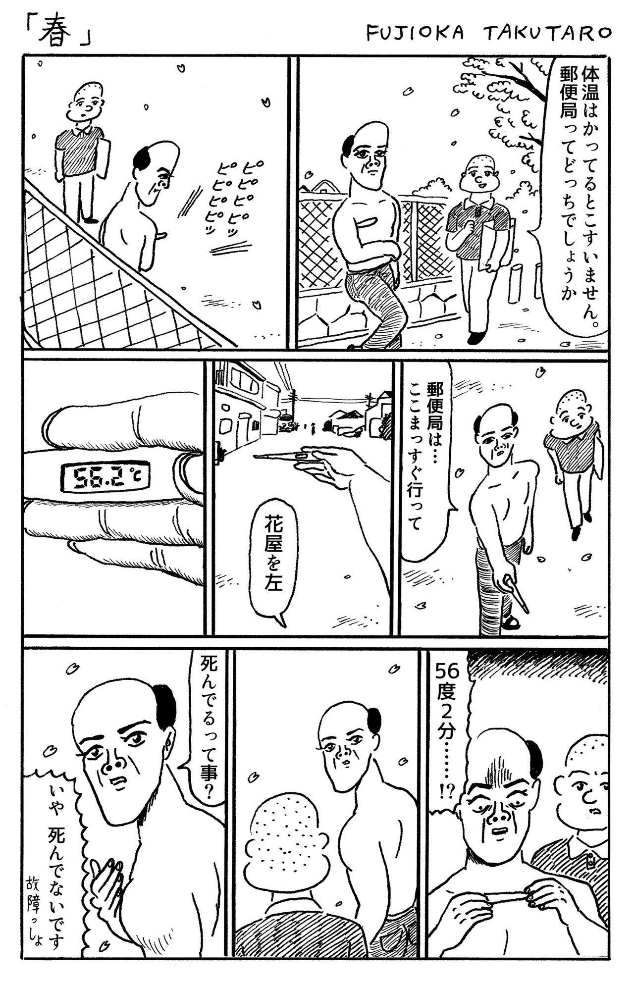20190403_1ページ漫画_春__R