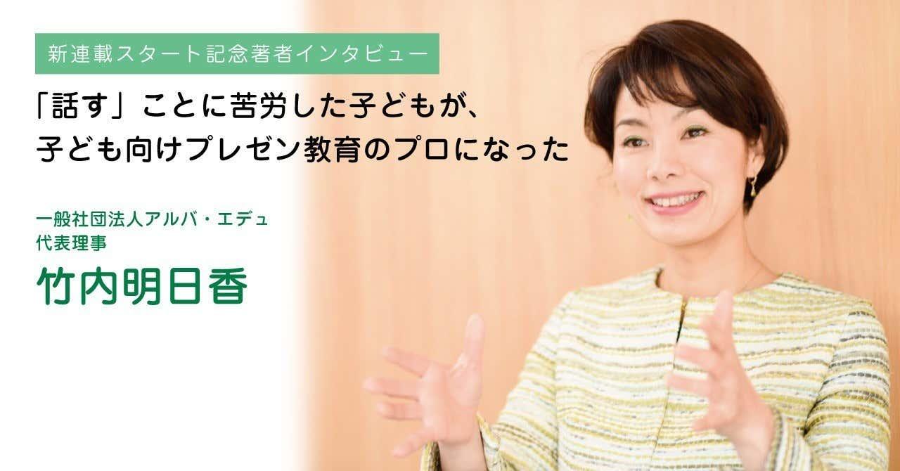 インタビュー記事バナー10