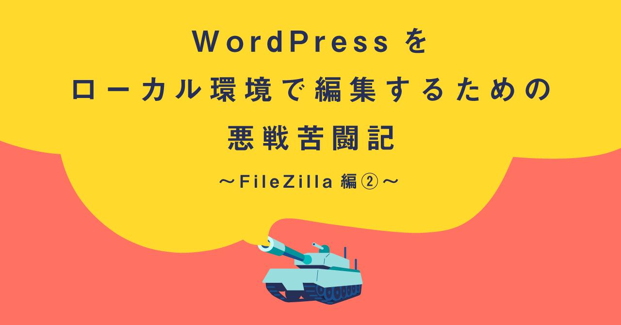 WordPressをローカル環境で編集するための悪戦苦闘記_FileZilla編__
