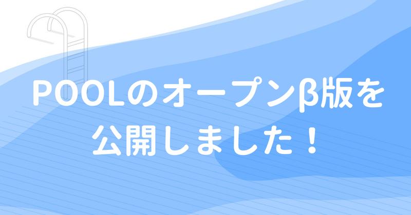 POOLのオープンβ版を公開しました_