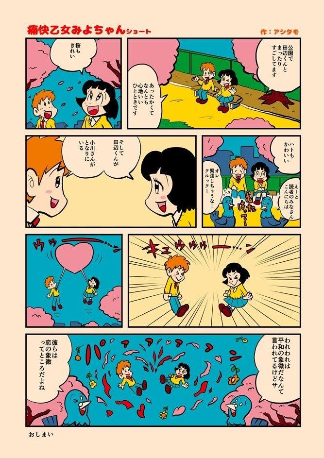 みよちゃんショート253