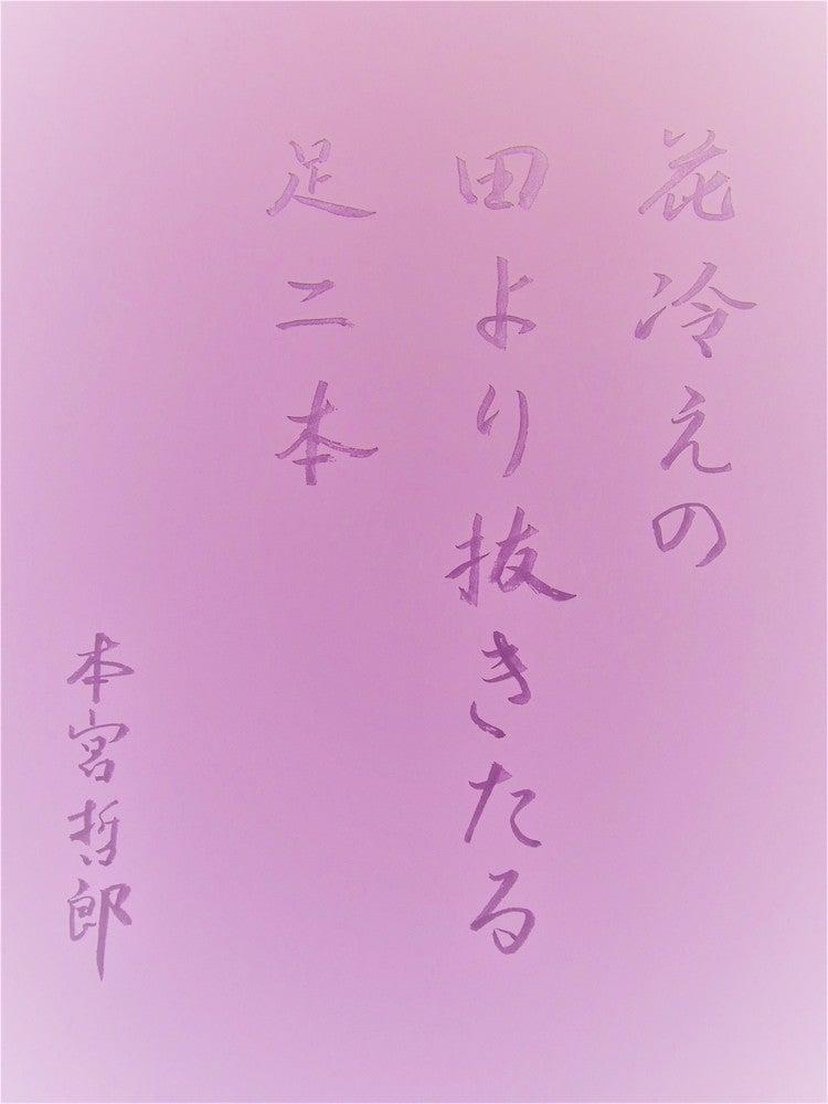 本宮哲郎」の新着タグ記事一覧|note ――つくる、つながる、とどける。