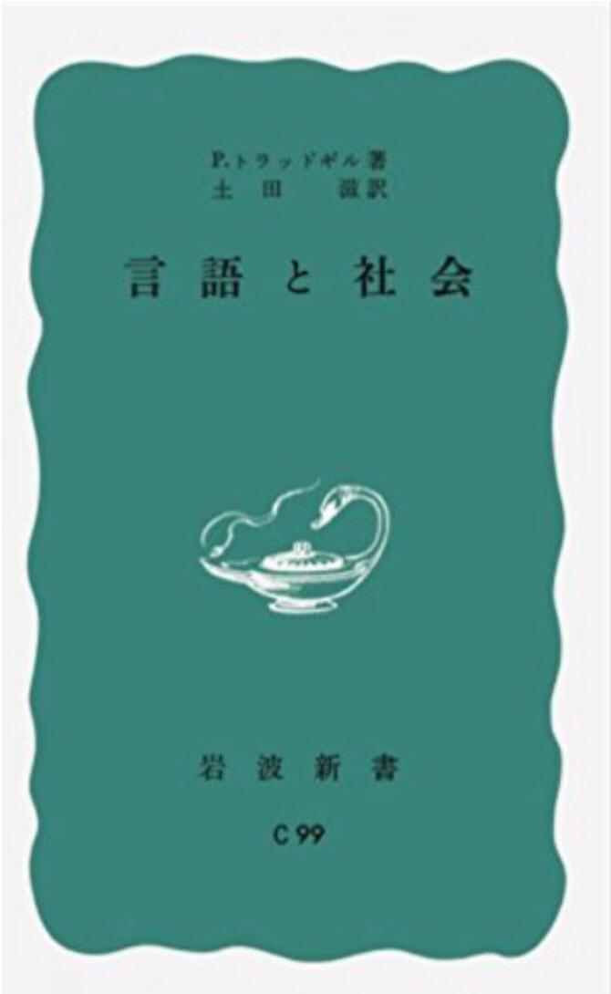 057. 社会言語学について(Vol.1)|Ken Anbebe|note