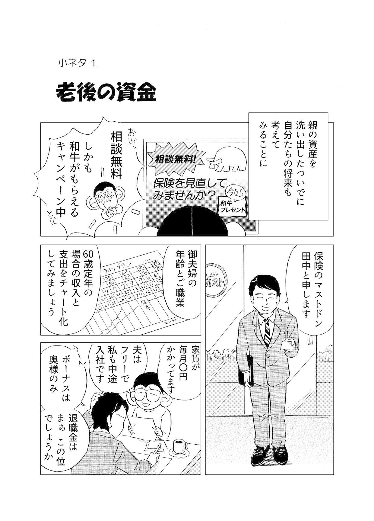 エピソード保険_001