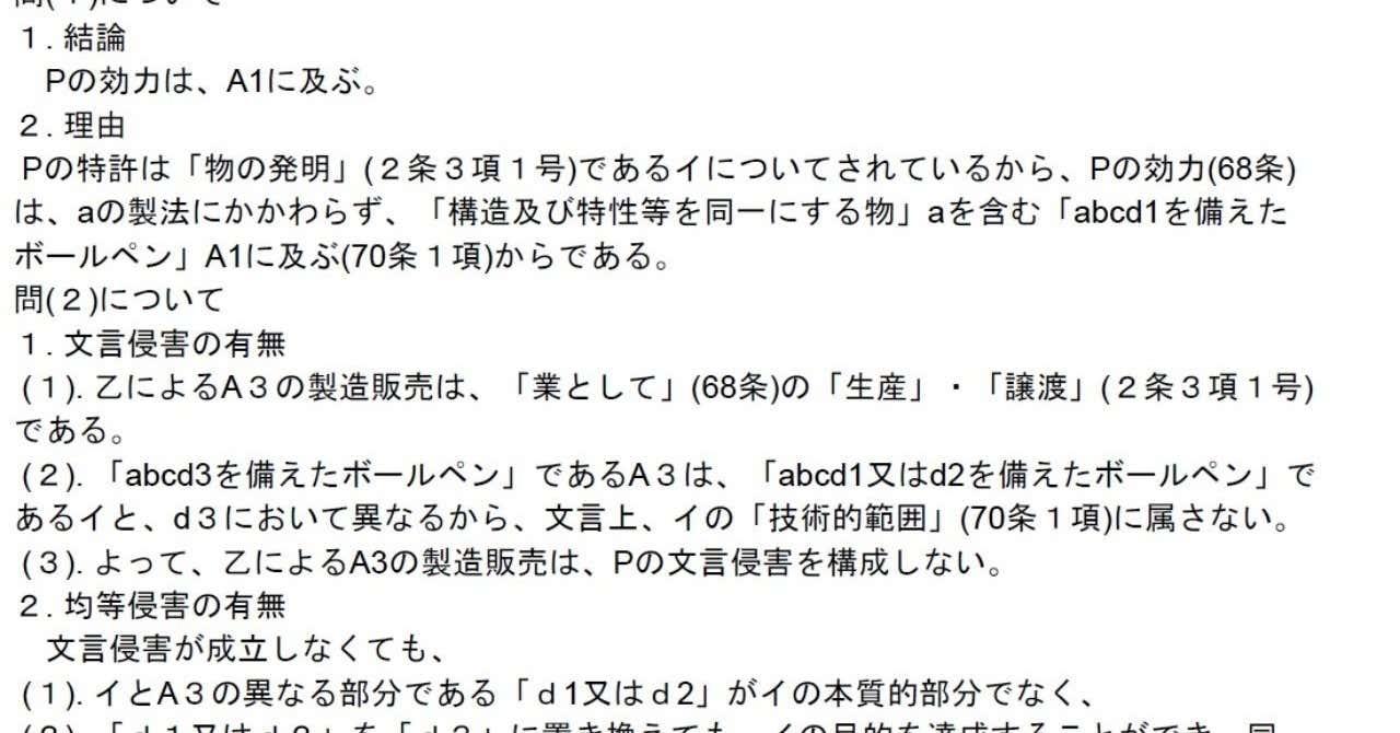 平成28年特実II_理想答案_20190408