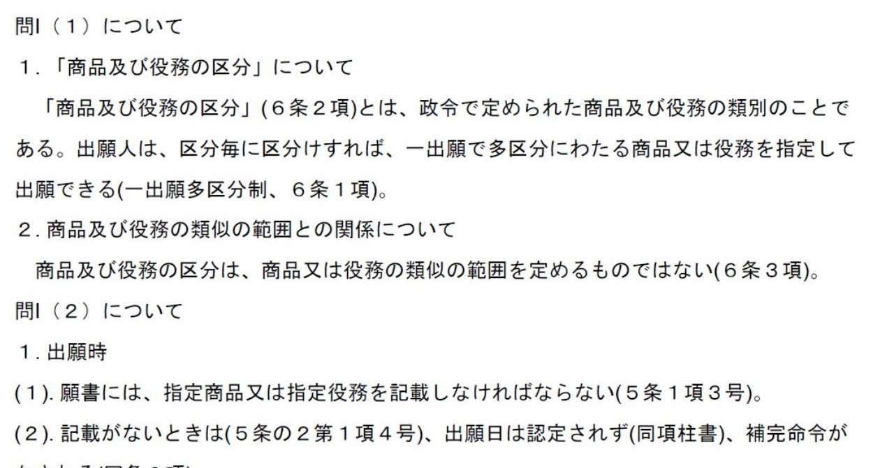 平成28年商標_理想答案_20190408