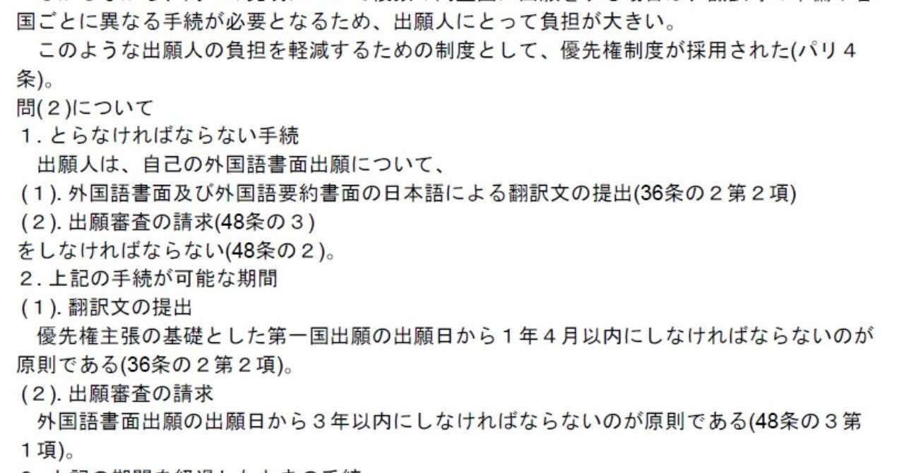 平成27年特実I_理想答案_20190409