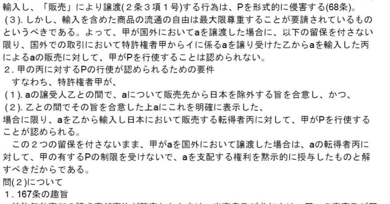 平成27年特実II_理想答案_20190409