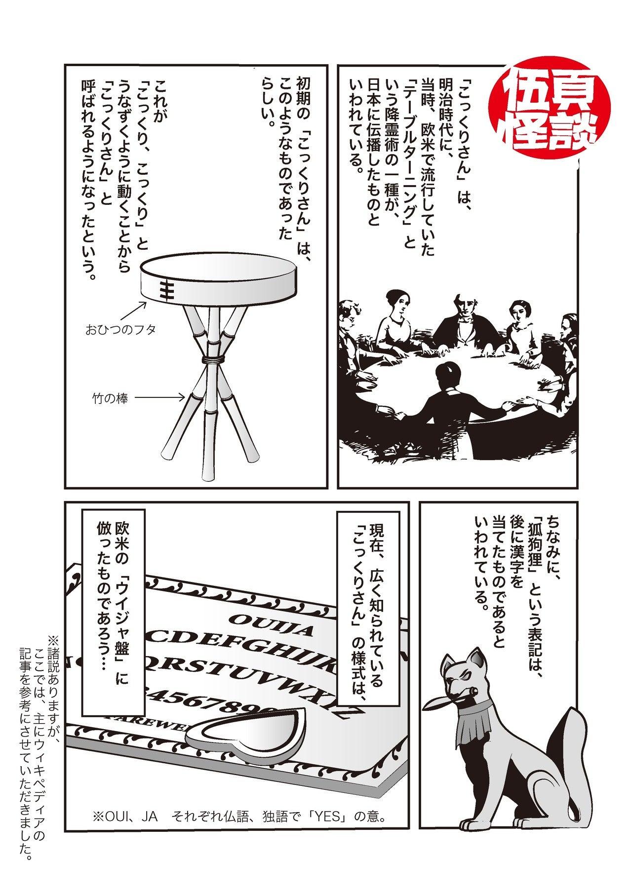 伍頁怪談・こっくりさん|捨文金五郎【怪談漫画】|note