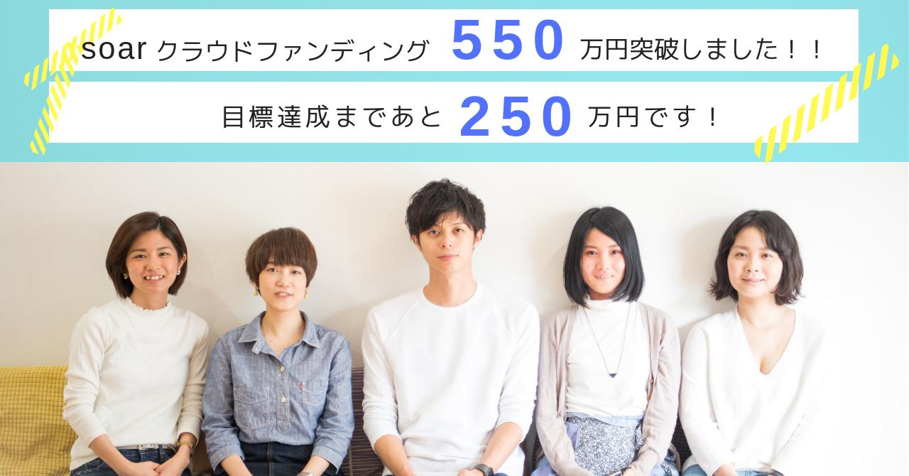 550万円達成バナー