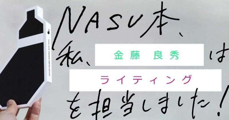 _バナー__金藤4_NASU本制作過程公開noteマガジン