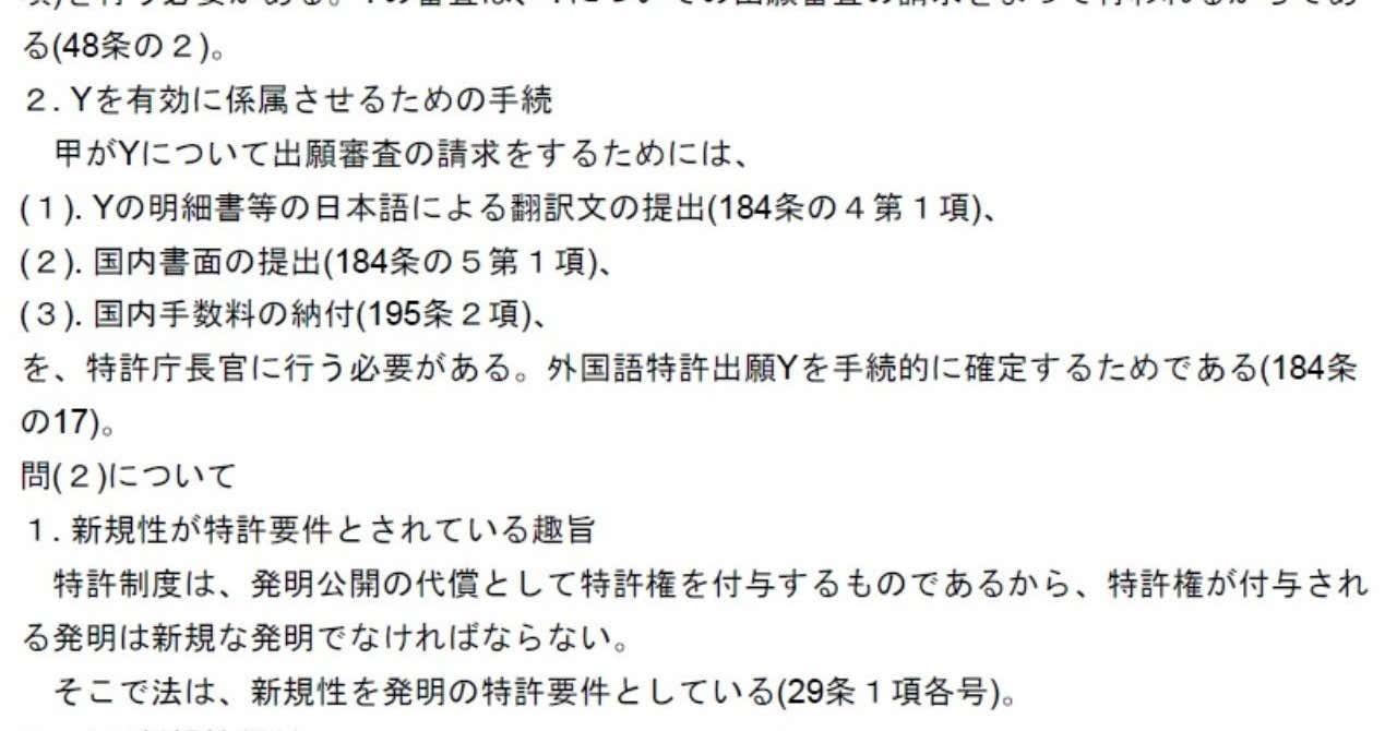 平成26年特実I_理想答案_20190411
