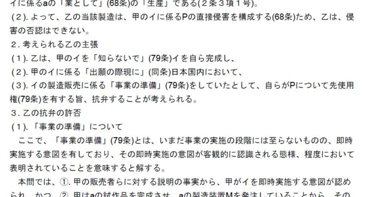 平成26年特実II_理想答案_20190411