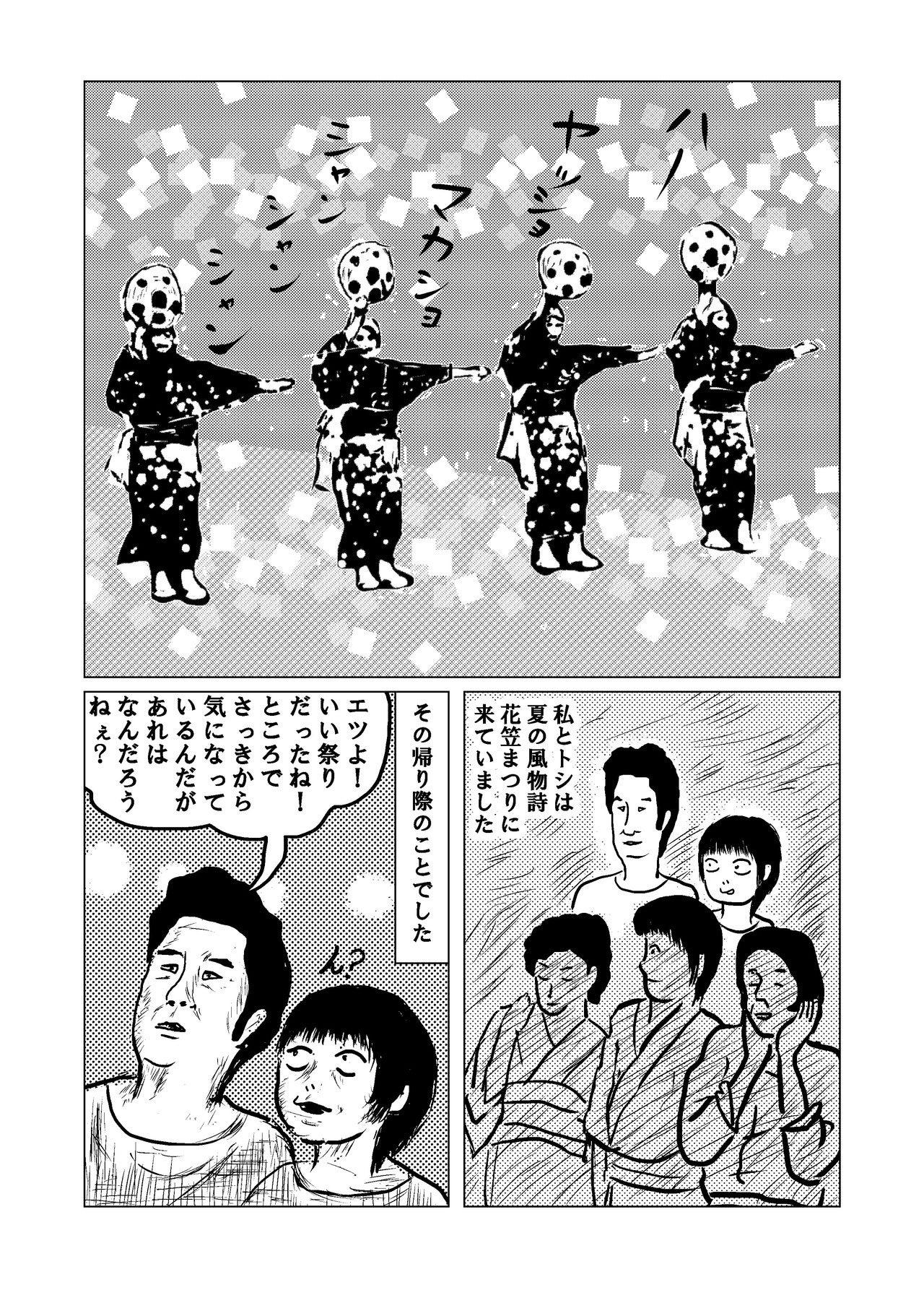花笠01_5mb