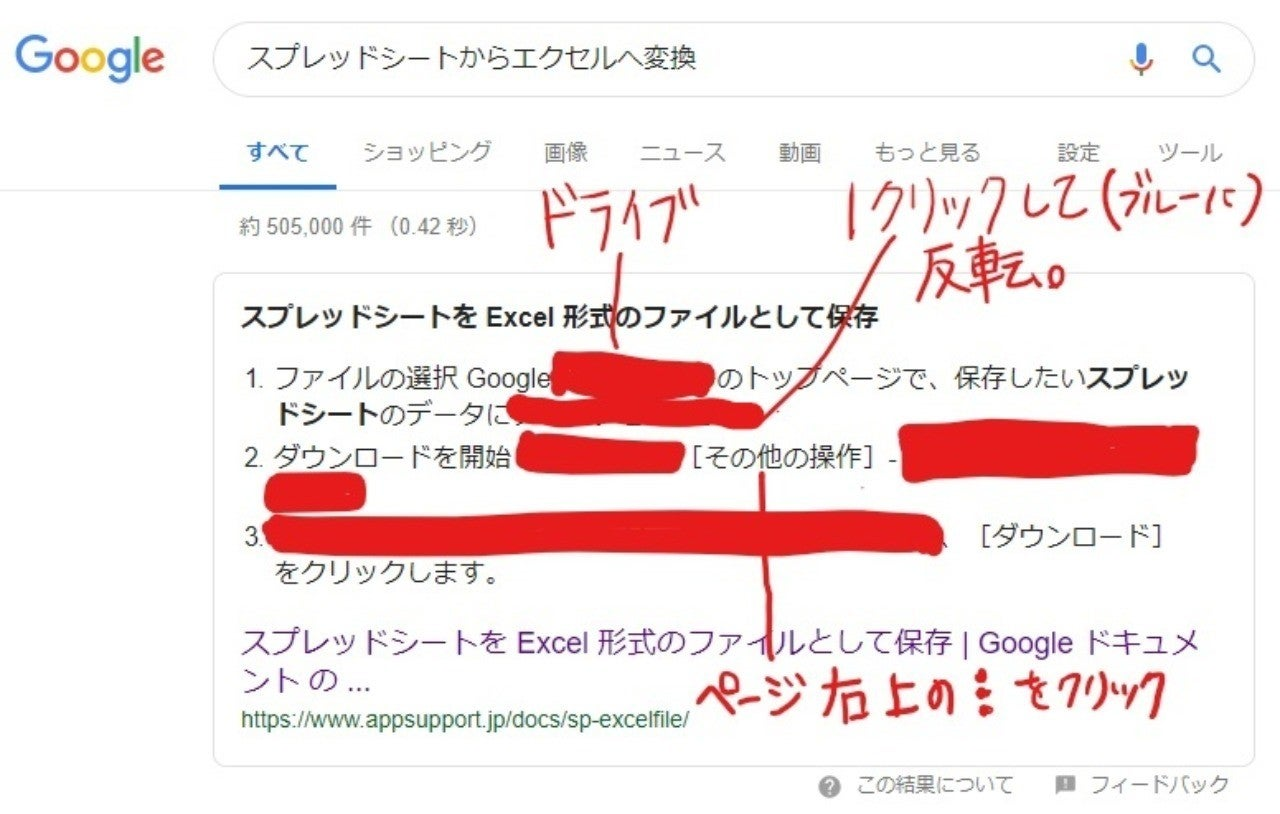 エクセル グーグル スプレッド シート