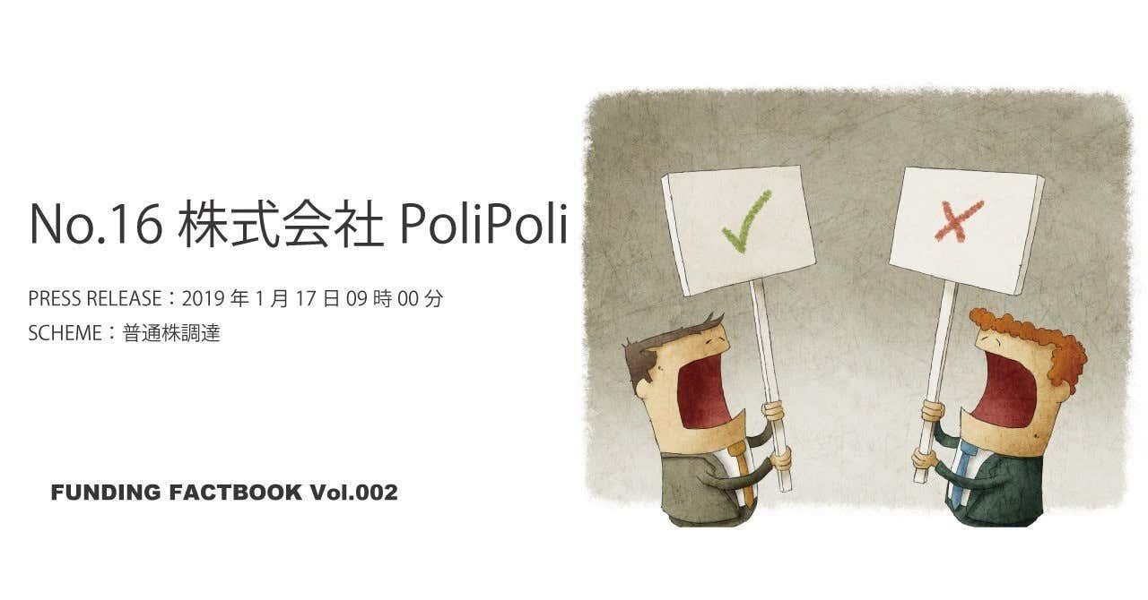 FUNDINGFACTBOOK表紙_PoliPoli