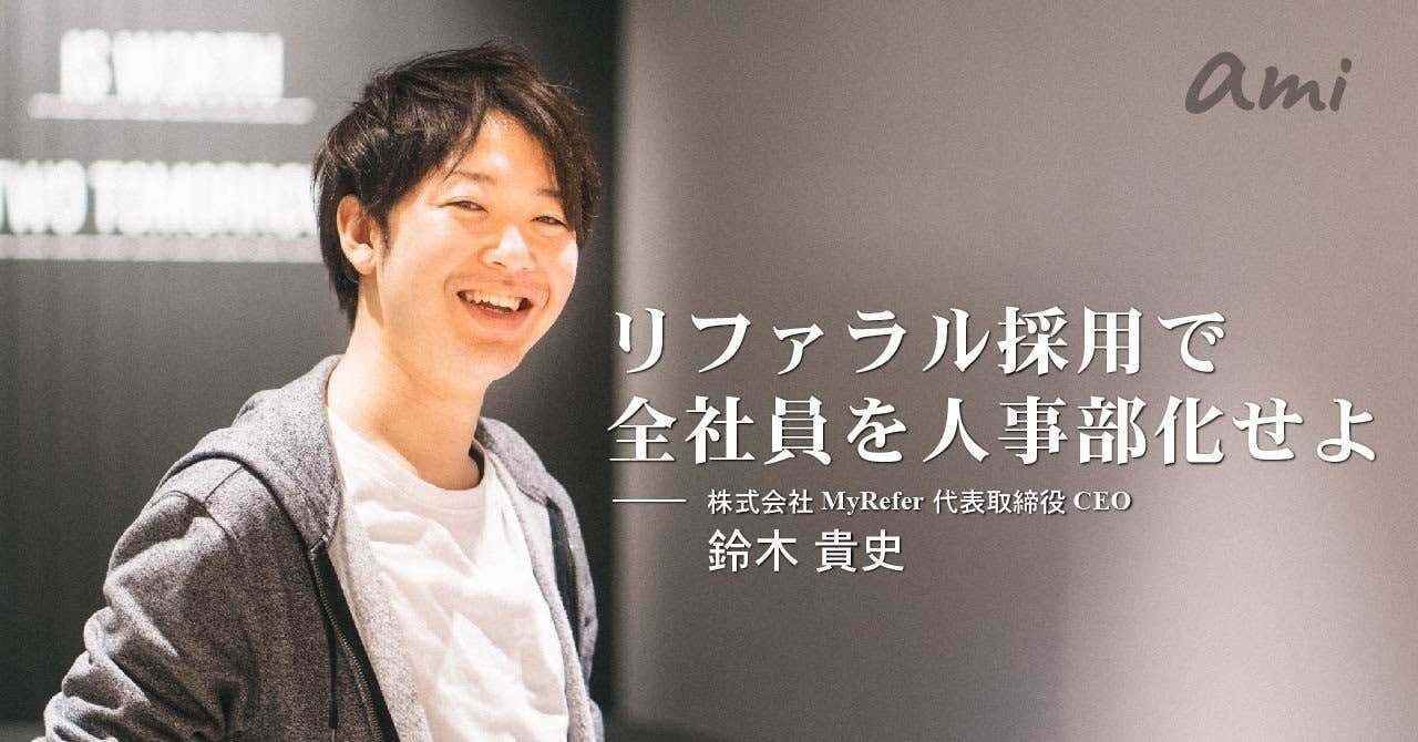 20190401_MyRefer鈴木さん-01