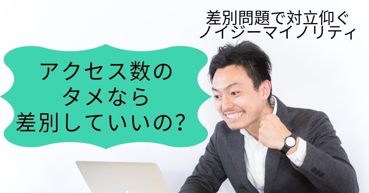 マイノリティ ノイジー コロナ騒動があぶり出した日本社会のノイジーマイノリティ