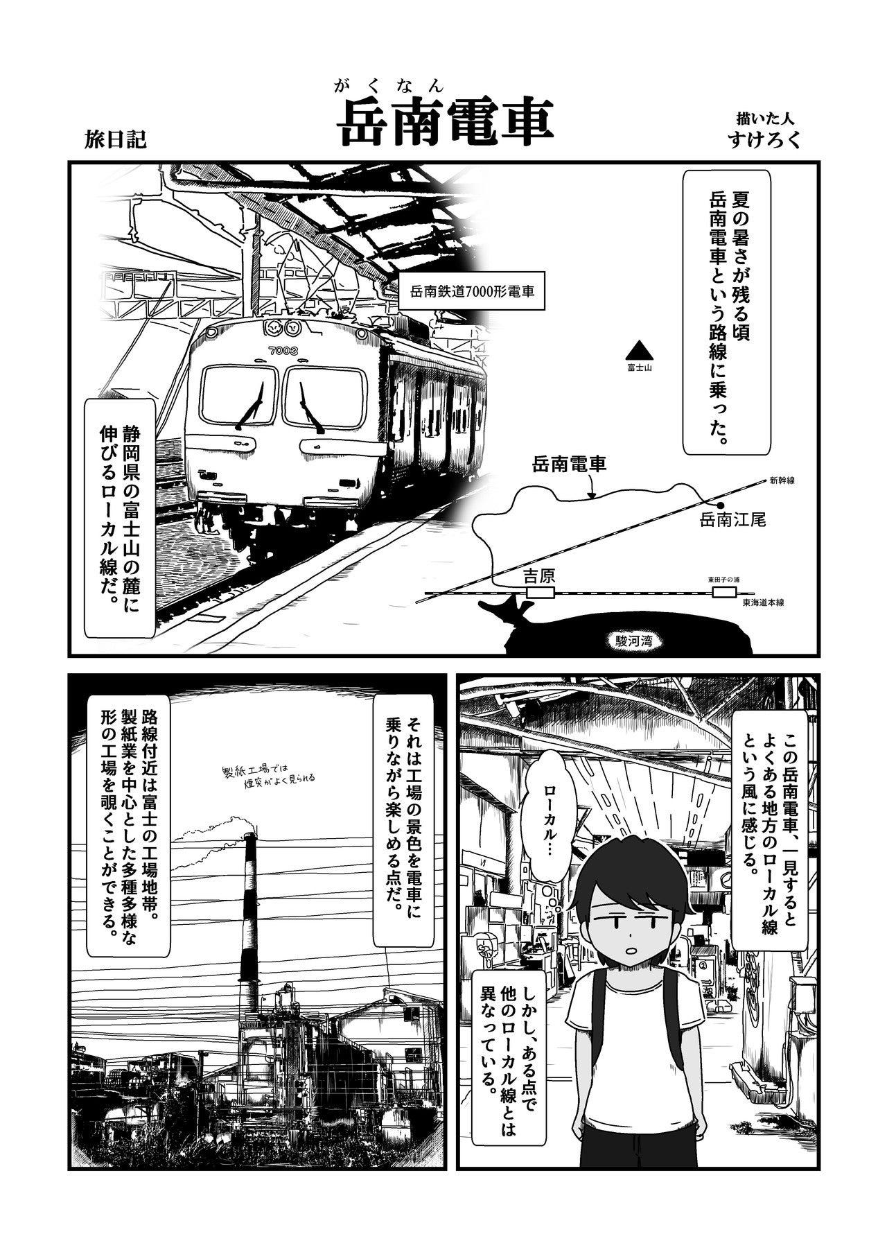2019.3.30_旅漫画_岳南電車