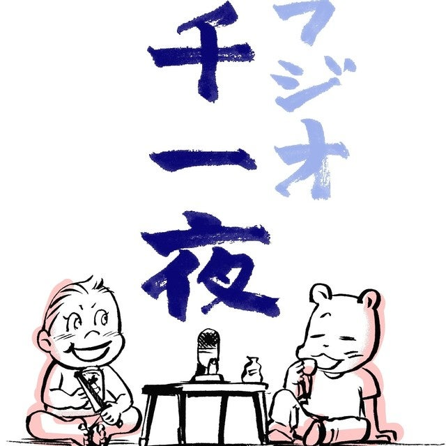 ラジオ千一夜マガジン表紙