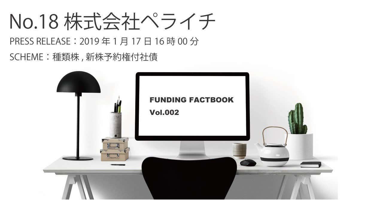 FUNDINGFACTBOOK表紙_ペライチ
