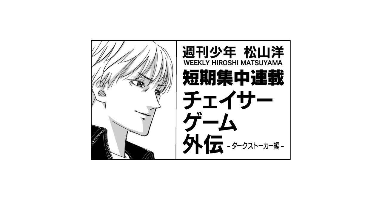 02_外伝カット