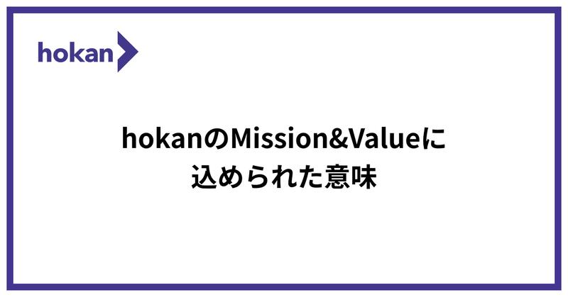 尾花記事_Mission_Valueに込められた意味