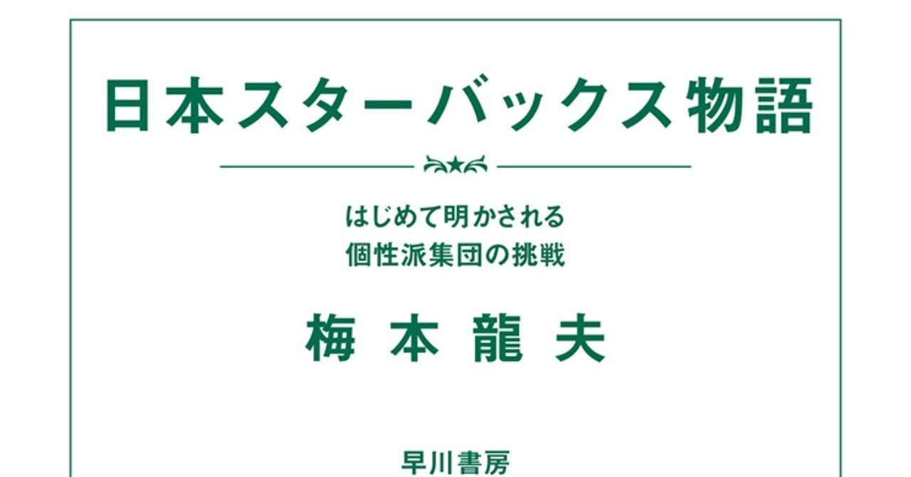 日本スターバックス物語