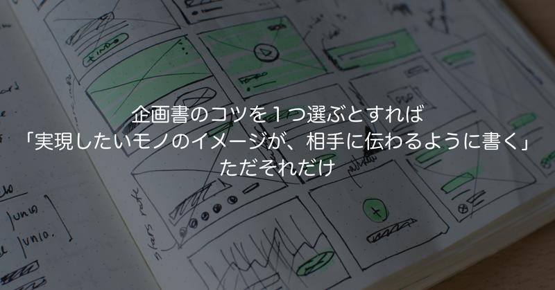 プロジェクトデザイナーの思考___4