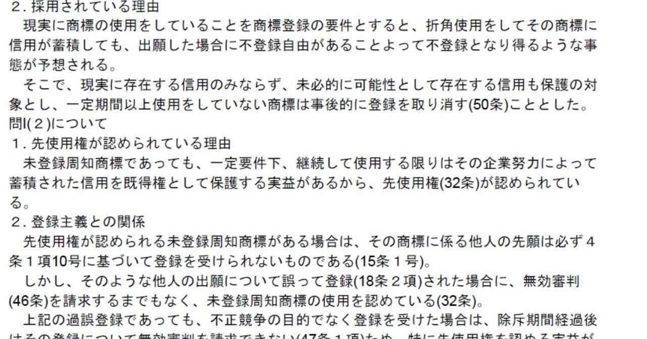 平成26年商標_理想答案_20190418